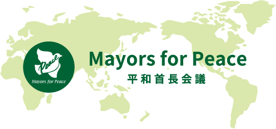 MAYORS FOR PEACE - 平和首長会議